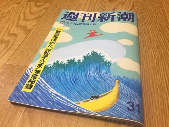 """""""爆笑問題 裏口 週刊新潮"""""""