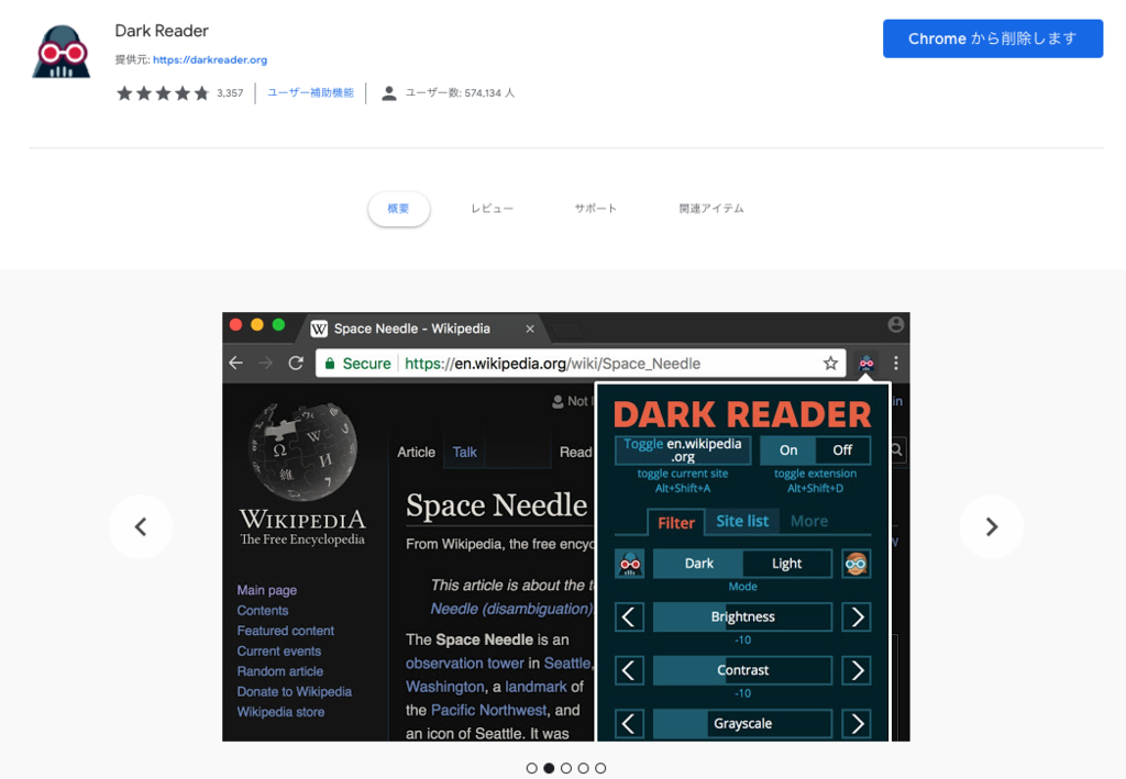 """Google Chrome ダークモード"""