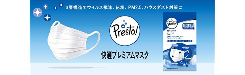 Presto! マスク ふつうサイズ 200枚(50枚×4パック) Amazon サイバーマンデー