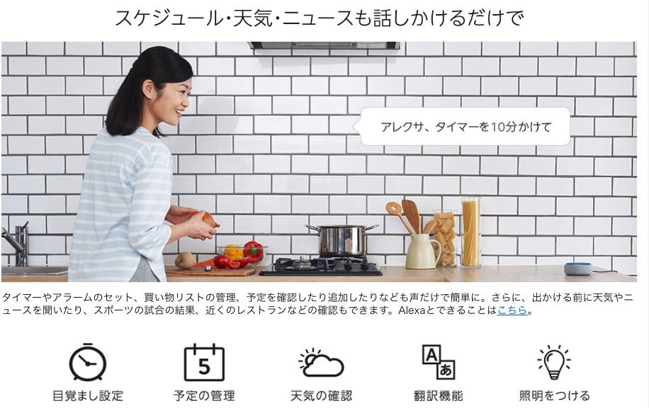 Echo Dot Amazon サイバーマンデー