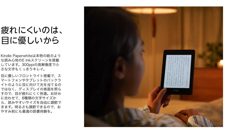 Kindle Paperwhite Amazon サイバーマンデー