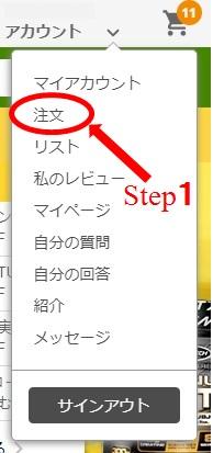 アイハーブクレーム処理 STEP1