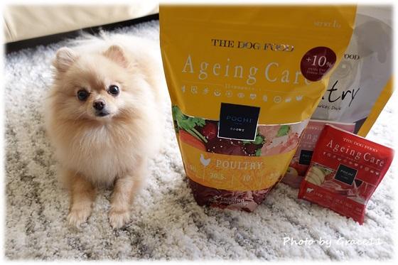 愛犬のためのエイジングケア POCHI Ageing Care Dogfood
