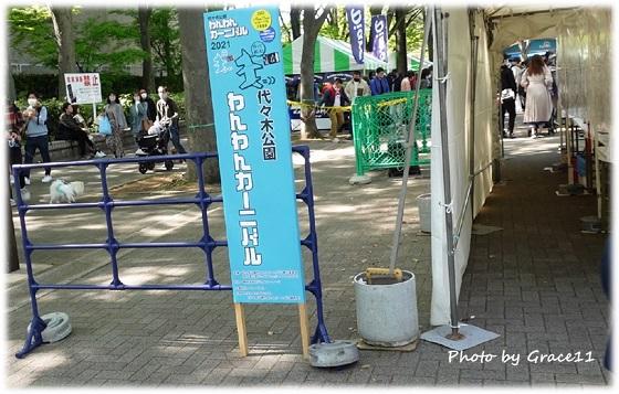 代々木公園わんわんカーニバル2021会場入口