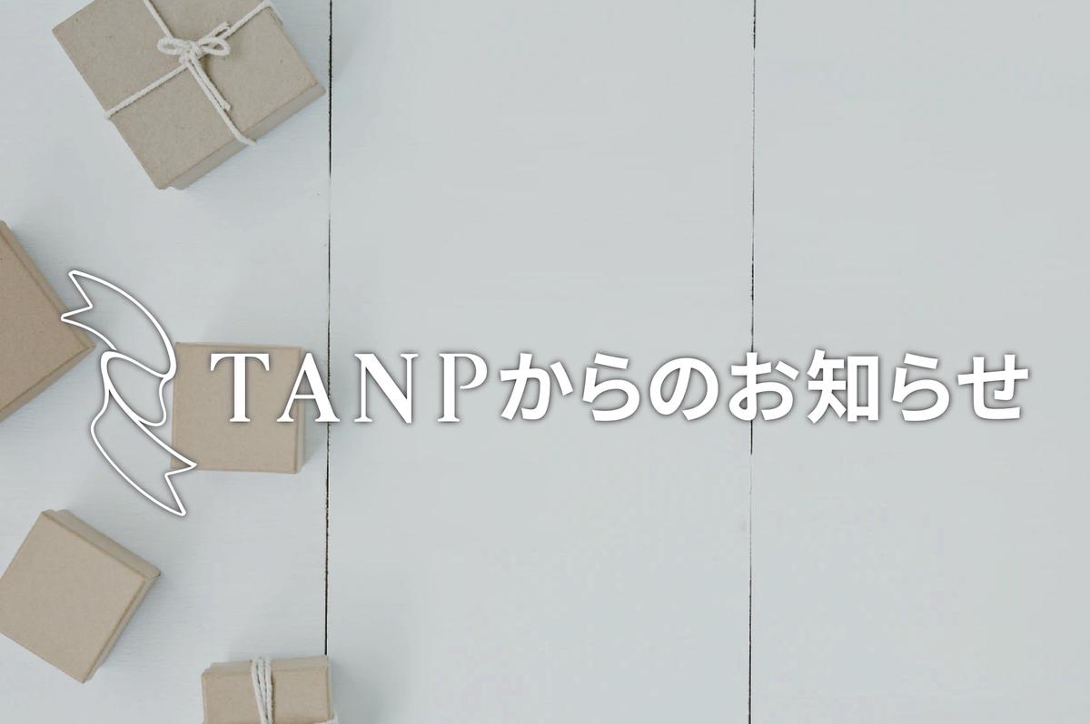 f:id:gracia_tanp:20200107161249j:plain