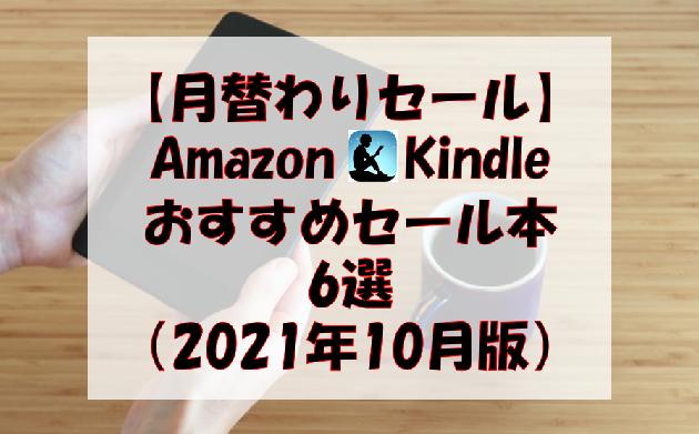 f:id:gracias_muchas:20211001062233p:plain