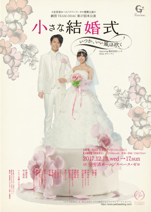 [☆hoshino 小さな結婚式][☆hoshino カップ][☆hoshino bomb 画像]