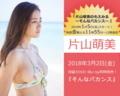 [[片山萌美][カップ][ジャケット][ティザー][Blu-ray][DVD][フジ][垂涎][決定][解禁]