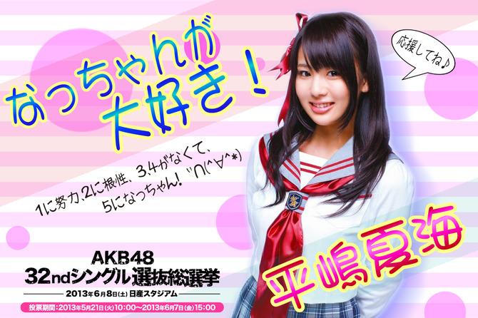 平嶋夏海 AKB48