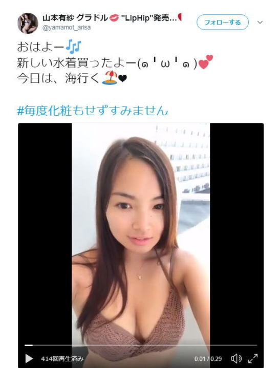 山本有紗 新しい水着 ツイッター 動画