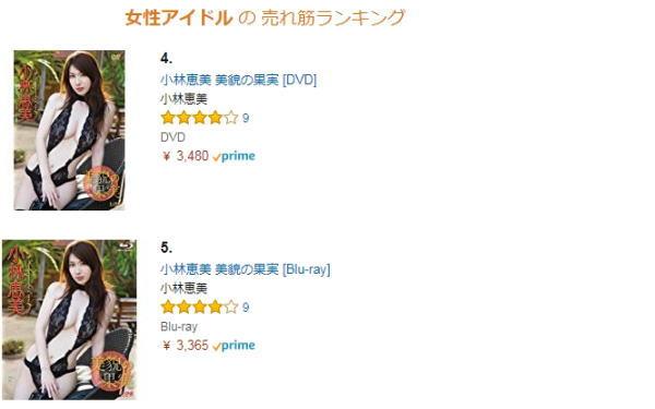 小林恵美 女性アイドル の 売れ筋ランキング