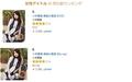 [小林恵美][女性アイドル][の][売れ筋ランキング]小林恵美 女性アイドル の 売れ筋ランキング