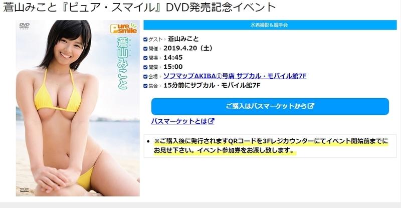 蒼山みこと ピュア・スマイル DVD発売記念イベント ソフマップ