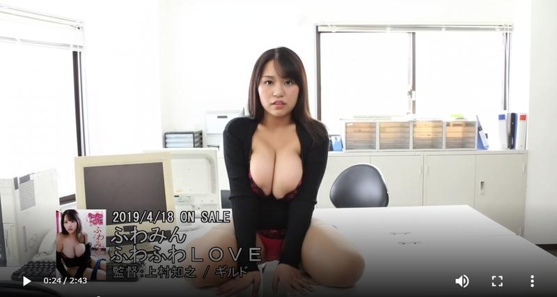 ふわみん ふわふわLOVE 動画