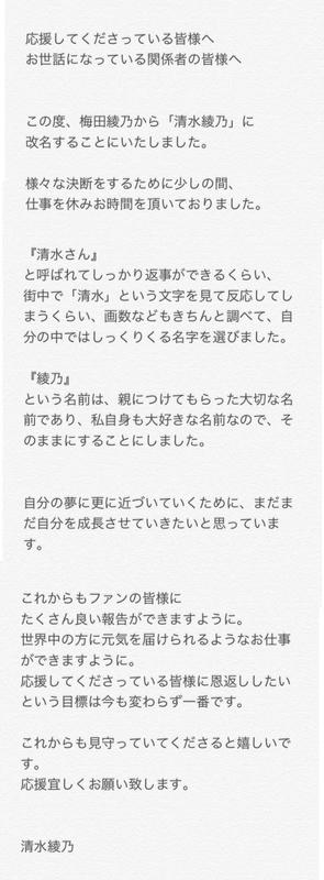 梅田綾乃 清水綾乃 改名 ツイッター
