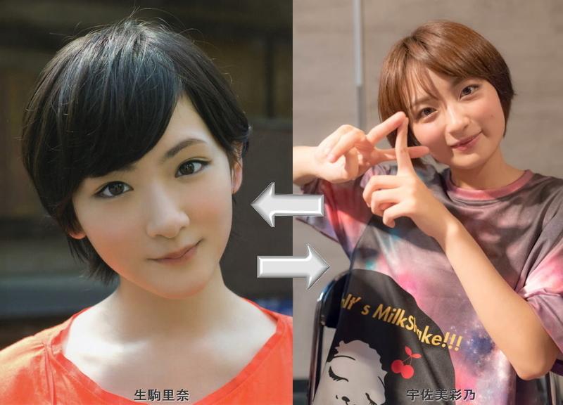 生駒里奈と宇佐美彩乃 似てる画像