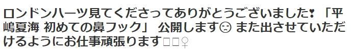 平嶋夏海 ツイッター 鼻フック 動画 画像
