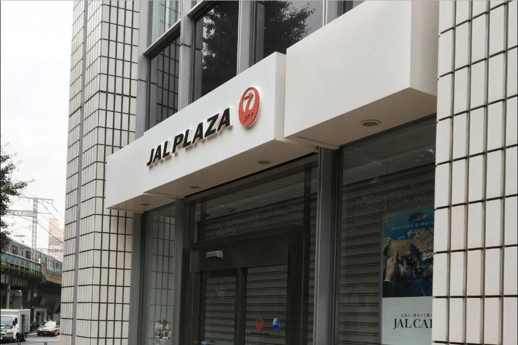 """JALプラザ有楽町"""