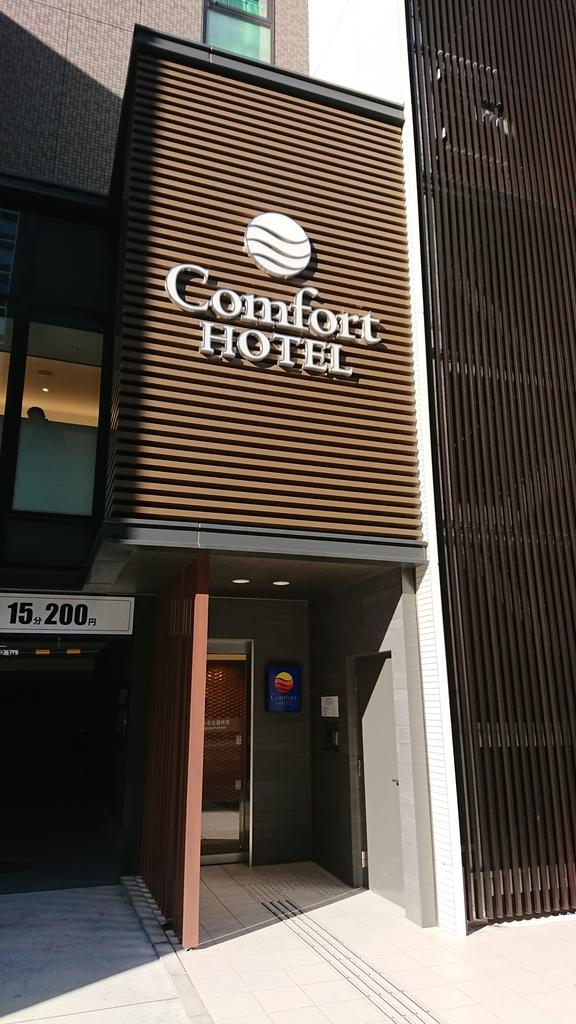 コンフォートホテル名古屋伏見 コンフォートホテル 外観