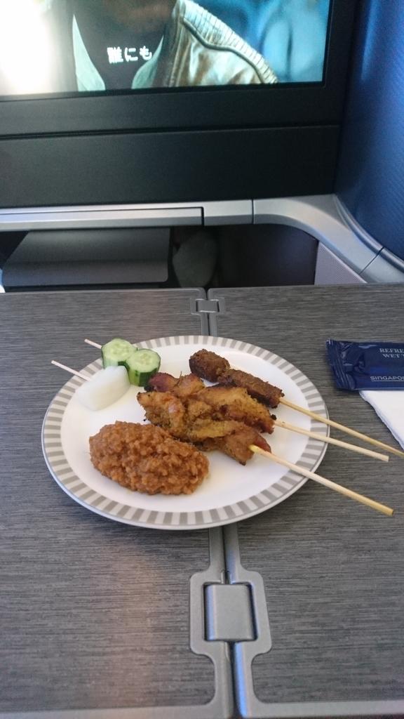 シンガポール航空 B787-10 ビジネスクラス SQ619 SQ618 機内食 サテー