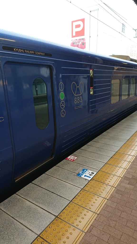 特急ソニック ソニック11号 ソニック883 JR九州 特急電車