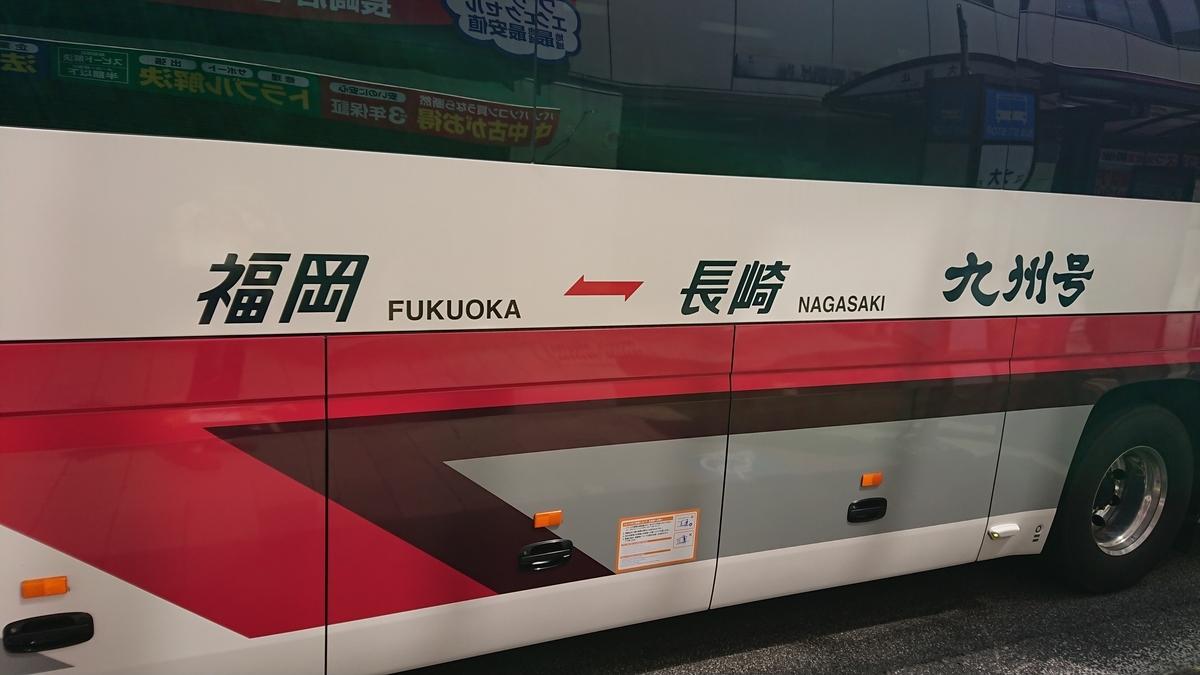 九州号 高速バス 長崎 福岡 乗車記