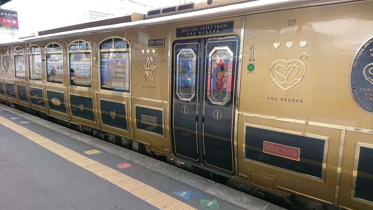 JR九州 或る列車 JR Kyushu Sweet Train