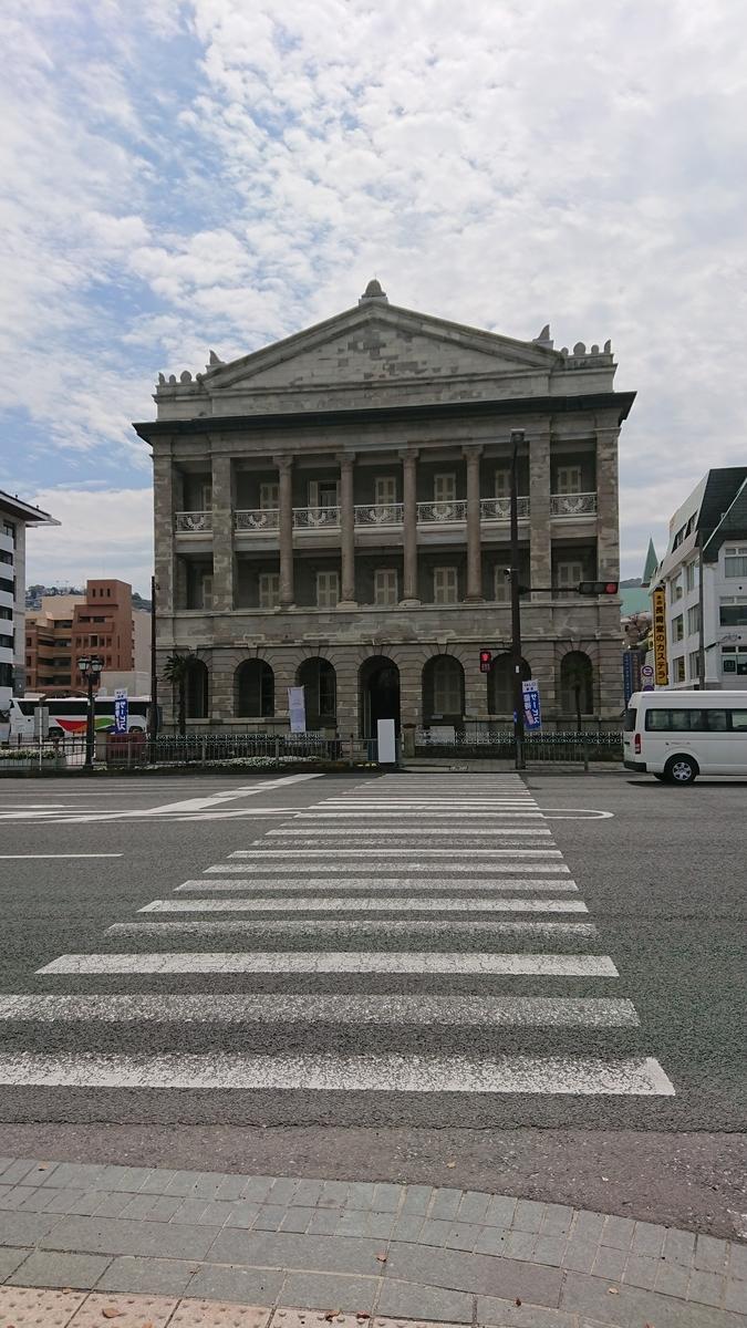旧香港上海銀行長崎支店 長崎 長崎観光