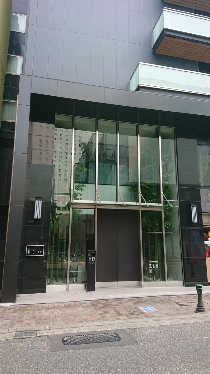 ダイワロイヤルホテルD-CITY名古屋伏見 外観 エントランス