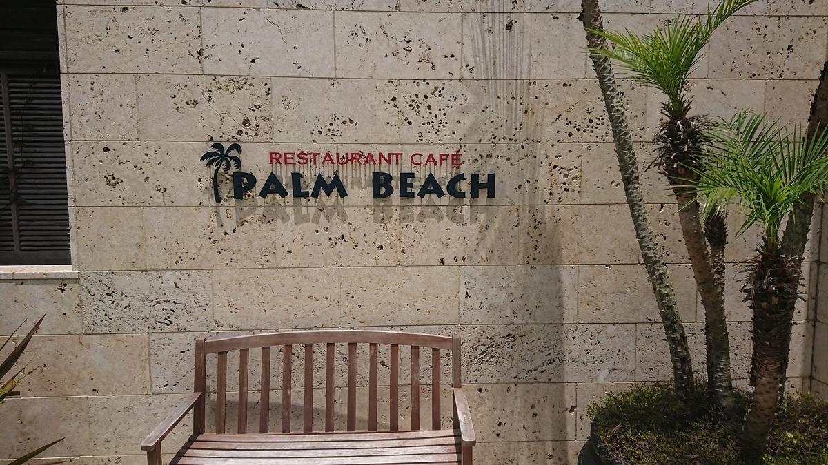 糸島 レストラン パームビーチ