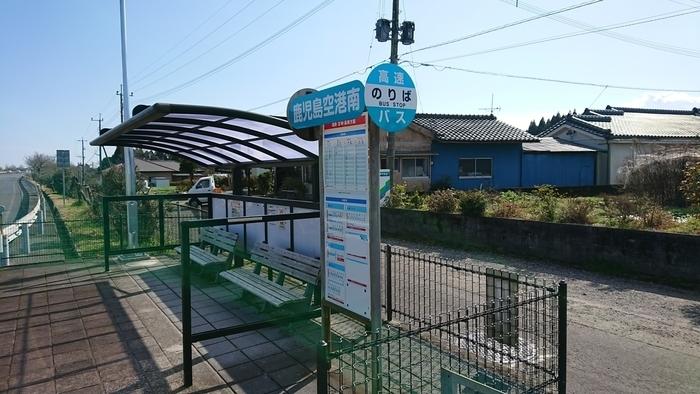 鹿児島空港南バス停