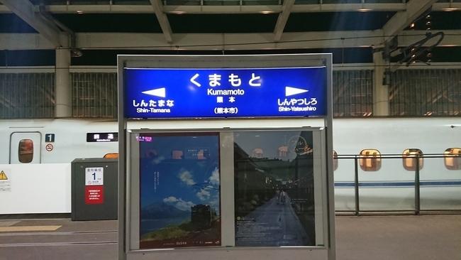 九州新幹線 つばめ351号 JR熊本駅