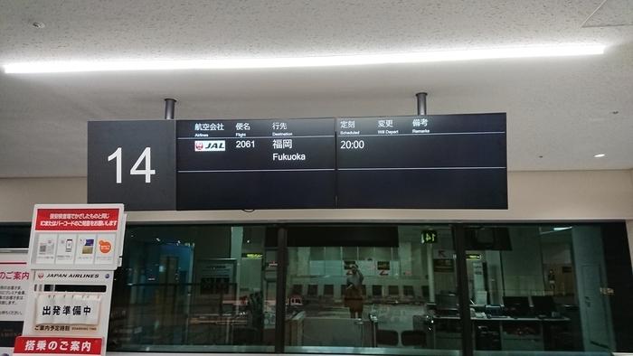 JAL 2061便