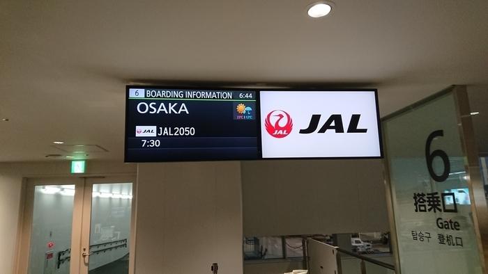 JAL JL2050便