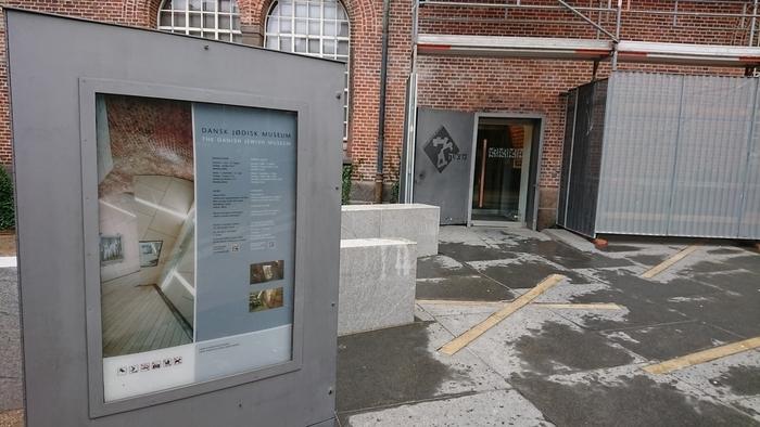 デンマークユダヤ博物館