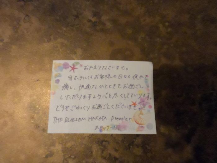 THE BLOSSOM HAKATA Premier デラックスダブル