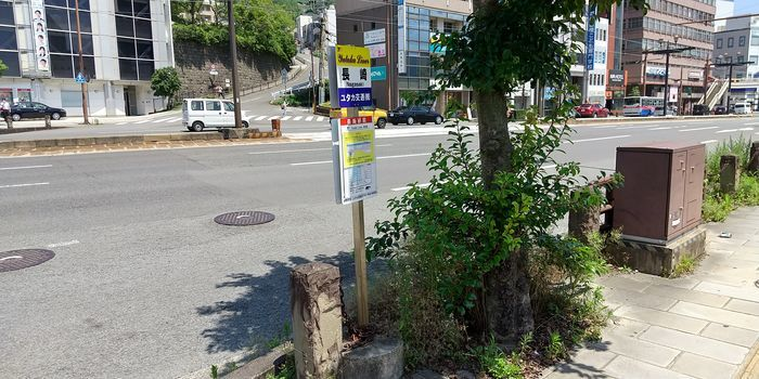 ユタカライナー 長崎駅 バス停
