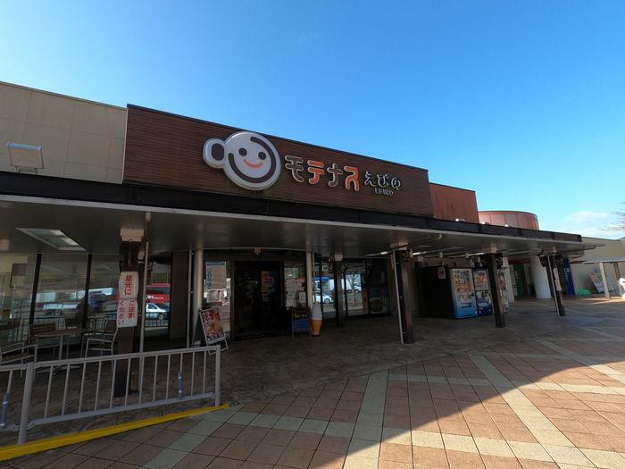 桜島号 えびのPA