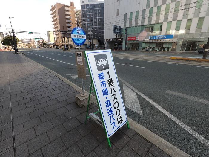 産交バス 熊本駅
