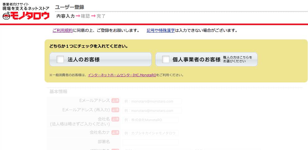 モノタロウユーザー登録