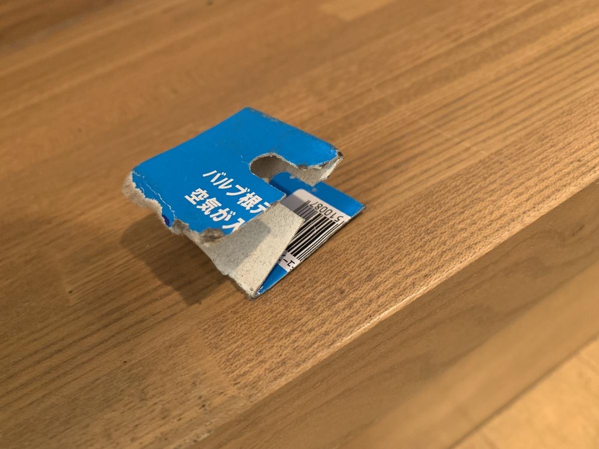 パッドスペーサー厚紙
