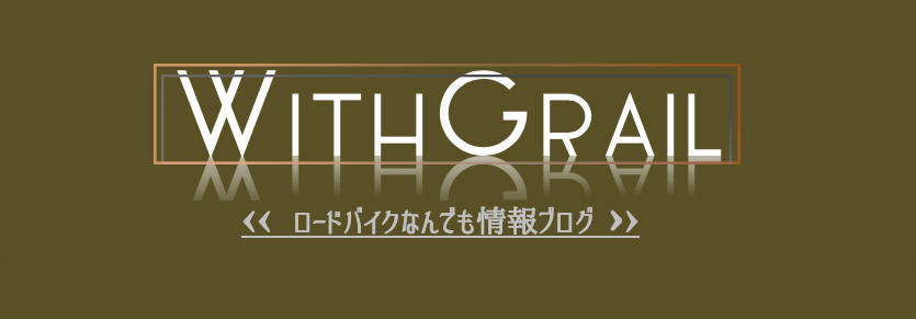 WithGrail ロードバイクなんでも情報ブログ