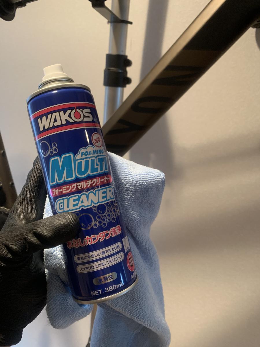 フォーミングマルチクリーナー 洗車 フレーム