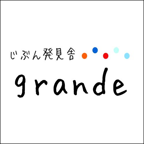 f:id:grandepresents:20171212234332p:plain