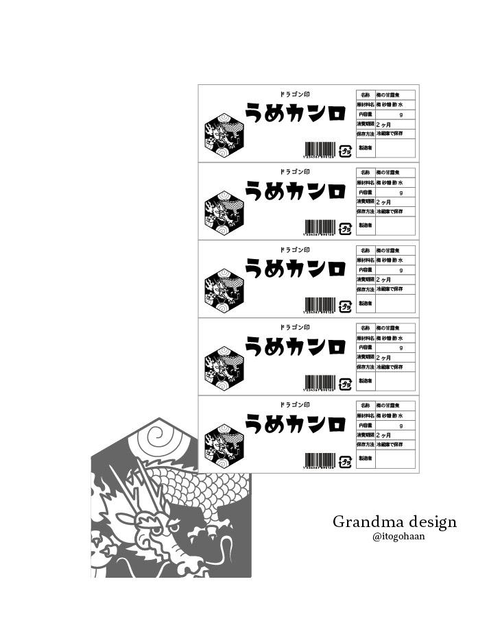 f:id:grandmamako:20200702112922j:plain