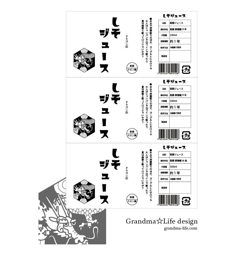 f:id:grandmamako:20200711151412j:plain