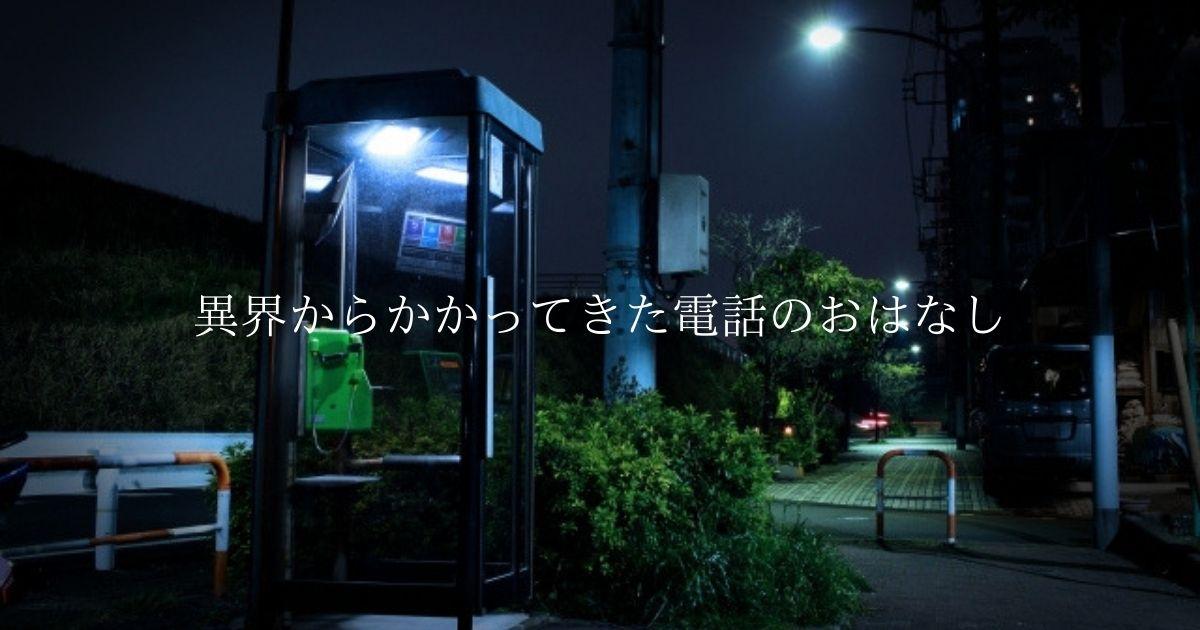 異界からかかってきた電話のおはなし