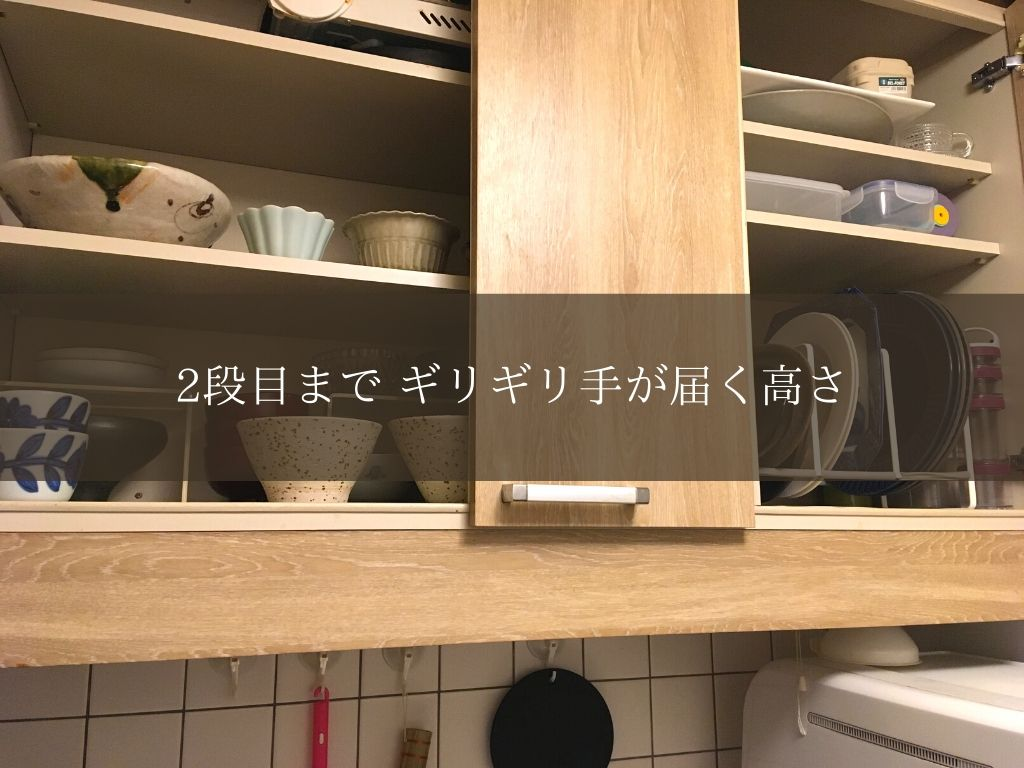 キッチンの吊り戸棚 収納