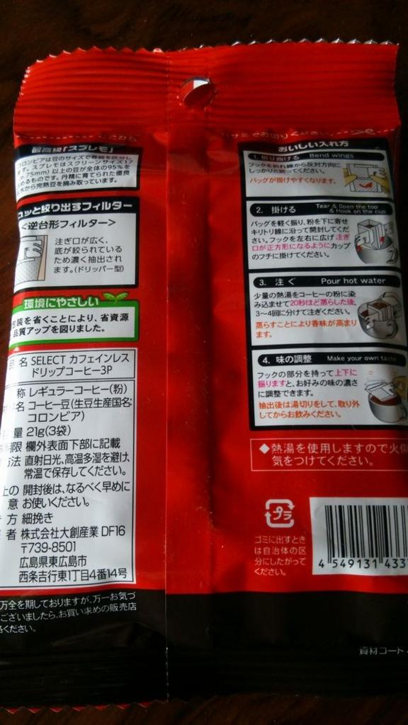 苦味と香りが抜群!ダイソーの100円デカフェ(3パック入り)