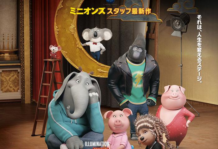 映画『SING/シング』元気でパワフルなミュージカルアニメ